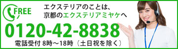 お電話でのお問合せは0120-42-8838