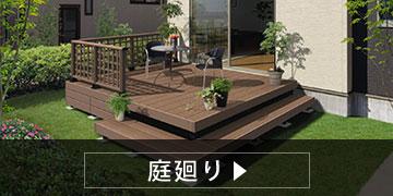 庭廻りの施工事例はこちら
