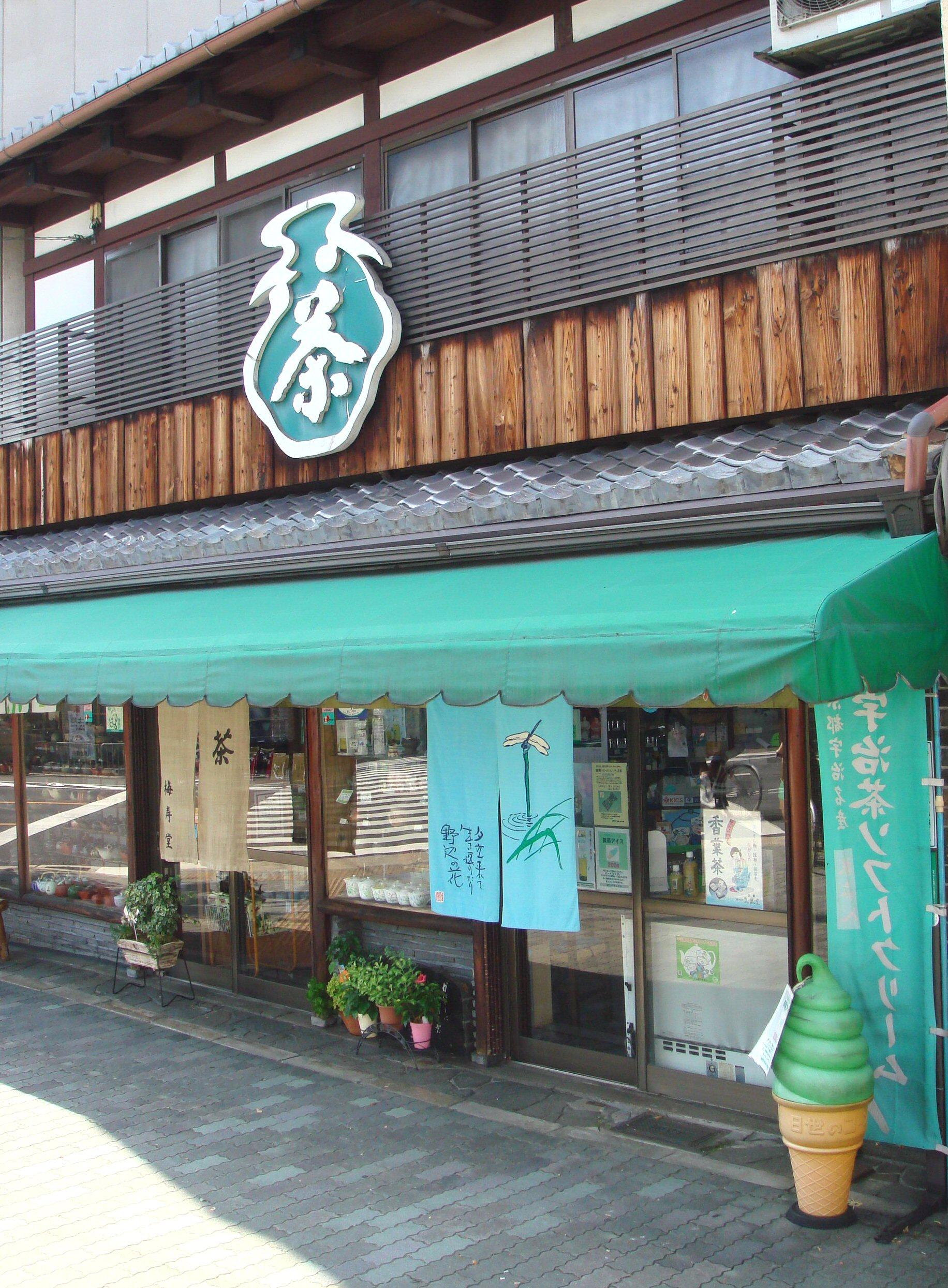 岡田梅寿堂