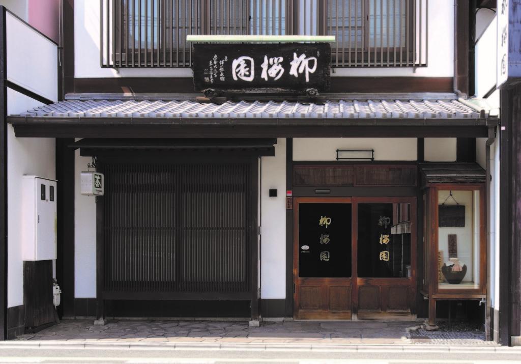 伊藤柳櫻園茶舗