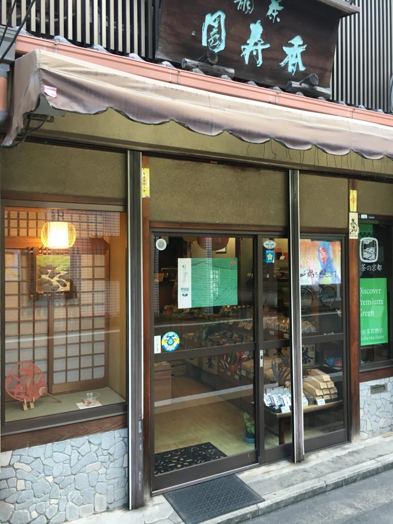 香寿園茶舗