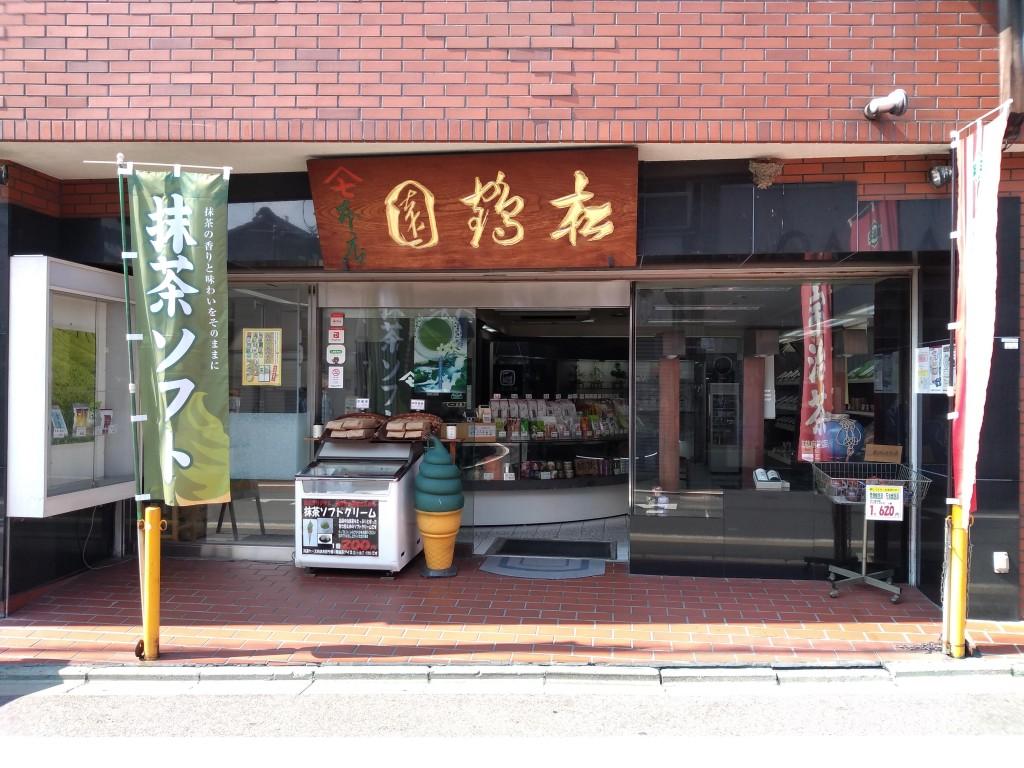 松鶴園茶舗